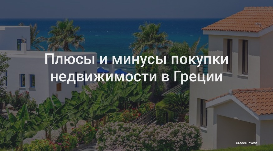Покупка недвижимости в греции форум диван угловой дубай цена