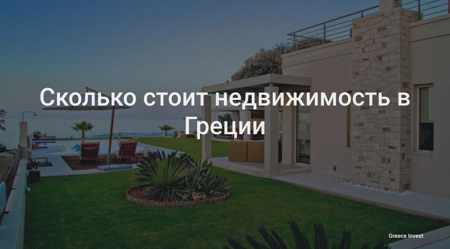 сколько стоит недвижимость в греции
